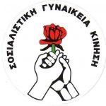 socialistwomen